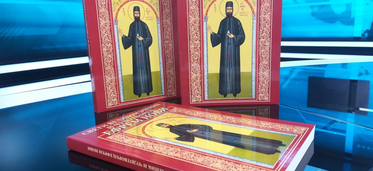 "Книгата ""Свети великомъченик и чудотворец Ефрем Нови"""